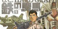 Mobile Suit Gundam U.C. Hardgraph: IRON MUSTANG