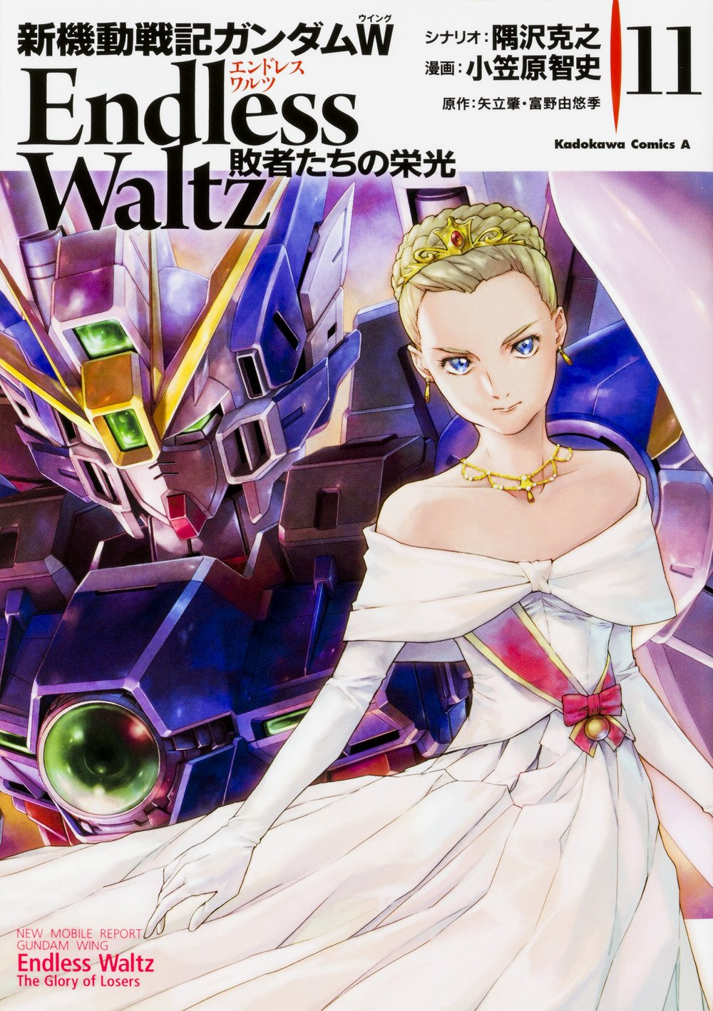 File:New Mobile Report Gundam Wing Glory of losers Vol.11.jpg