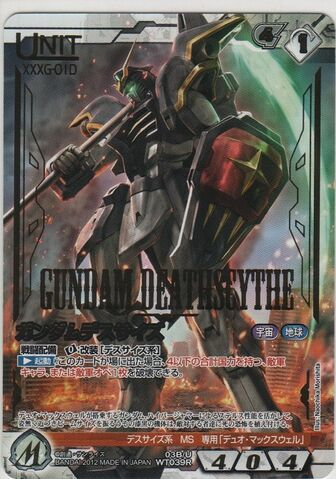 File:DEATHSCYTHE (1).jpeg