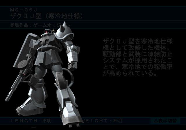 File:Ms-06j-cold(PS2).jpg