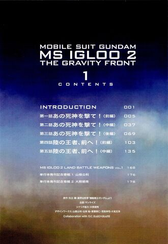 File:Mobile Suit Gundam MS IGLOO 2 Gravity Front004.jpg