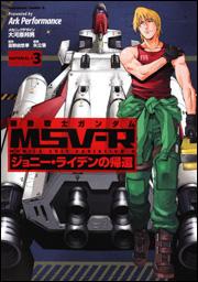 File:MSV-R The Return of Johnny Ridden Material Vol 3.jpg