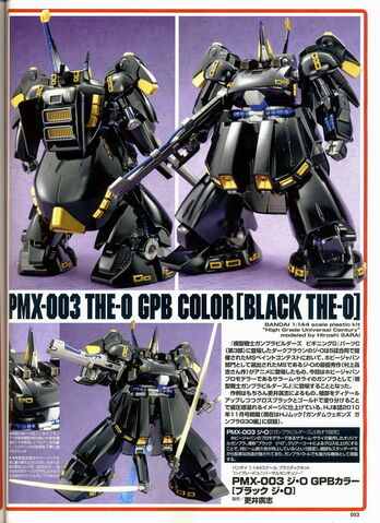 "File:PMX-003 The O GPB Color ""Black The O"".jpg"