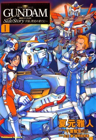 File:Gundam Space, to the End of a Flash Vol.1.jpg