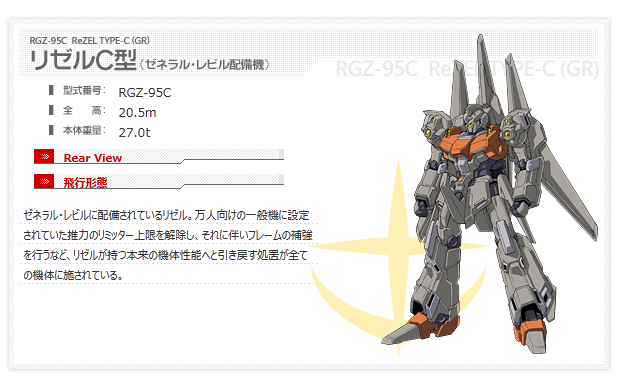 File:RGZ-95C ReZEL Type-C (GR).png