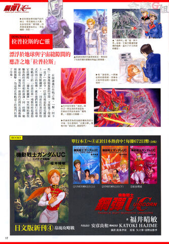 File:GundamGallery - Gundam Unicorn 214.jpg