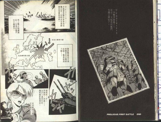 File:Mobile Suit Gundam MS Generation011.jpg