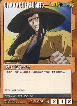 File:Sai Lonbai card.jpg