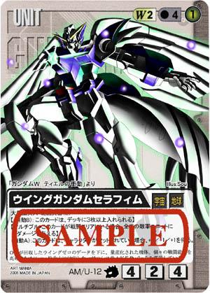 File:Gundam Lucifer.jpg