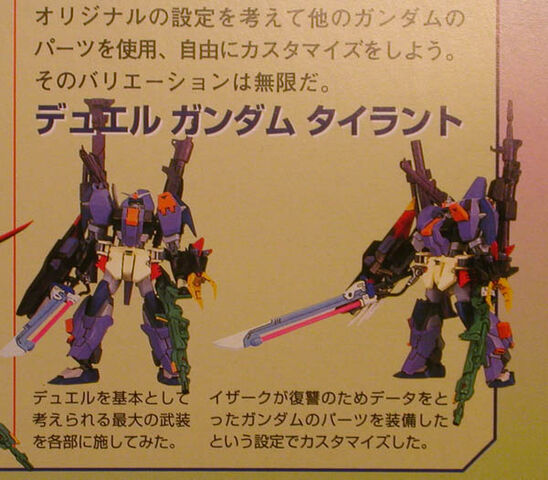 File:Duel Gundam Tyrant.jpg