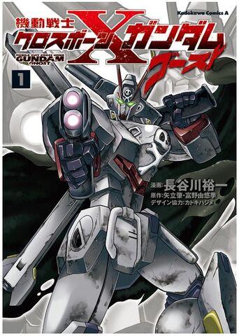 File:Mobile Suit Crossbone Gundam Ghost Vol 1.jpg