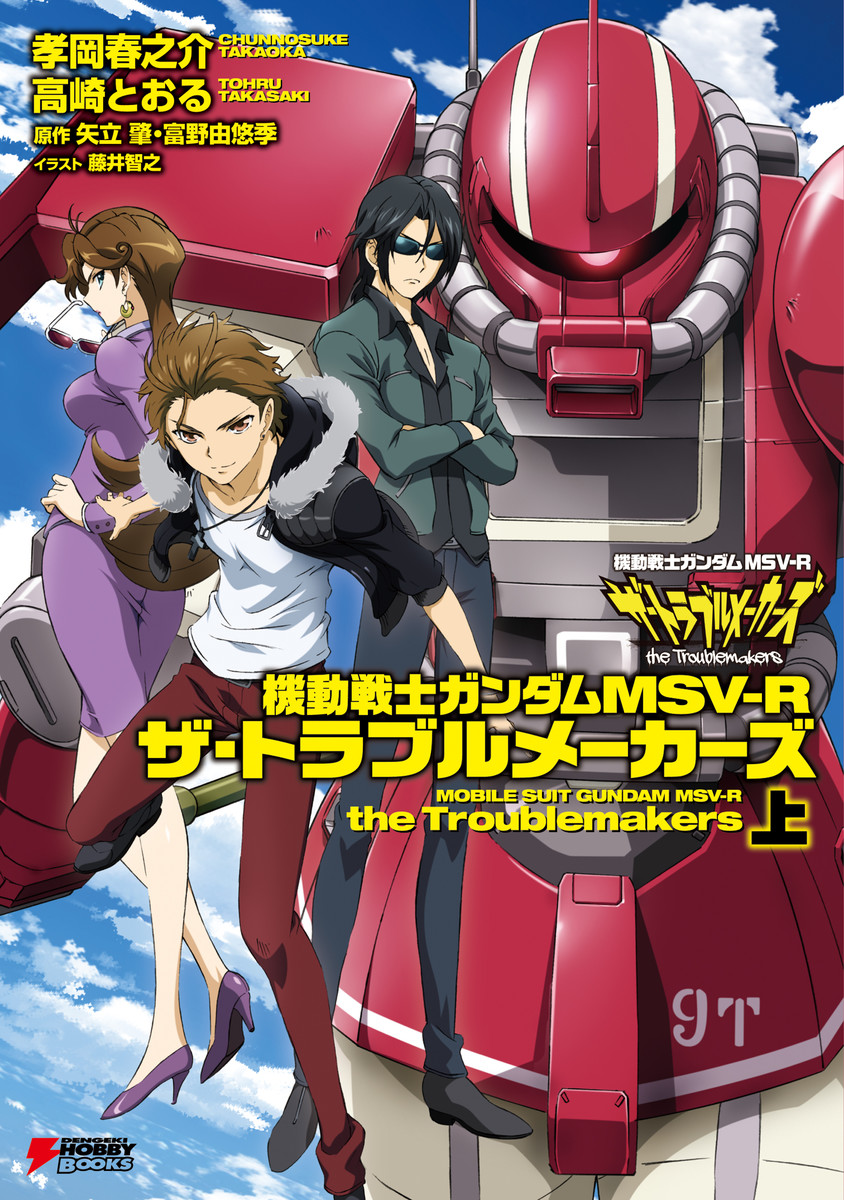 File:Mobile Suit Gundam MSV-R The Troublemakers Novel Cover.jpg