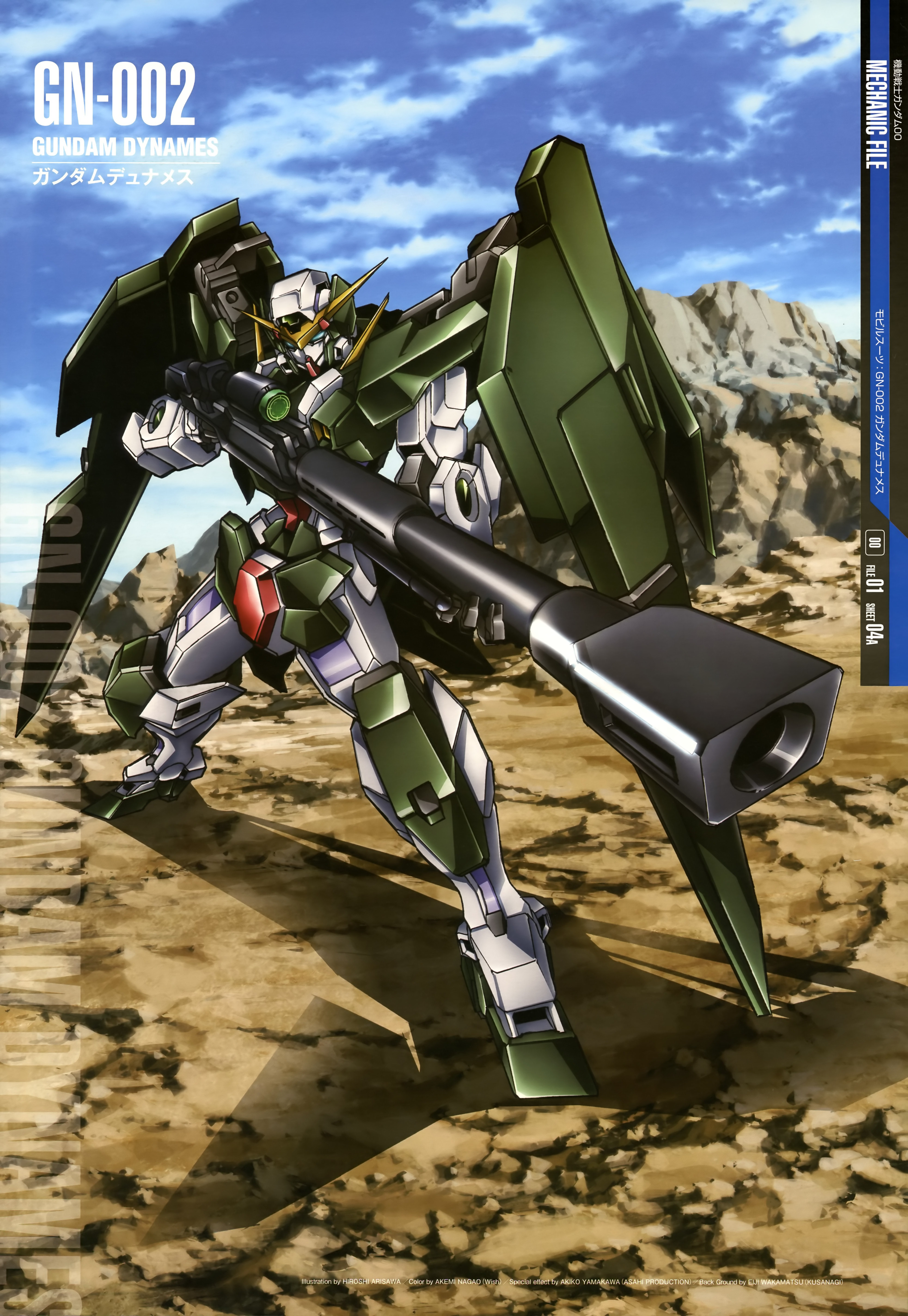 Archivo:Gundam Dynames Gundam Perfect File.jpg