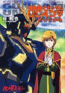 Mobile Suit Gundam UC 4 Frame Vol.2