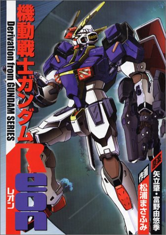 File:Mobile Suit Gundam REON Vol.1.jpg