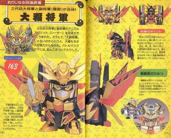 File:Shogun 01.jpg