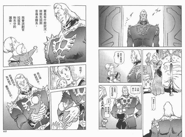 File:GundamOrigin116-117.jpg