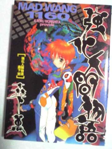 File:Artificial Newtypes Story Mad Wang 1160.jpg