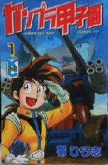 File:Koshien Gundam Vol.1.jpg