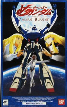 File:OldTurnAGundam-100-movie.jpg