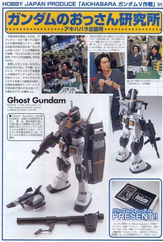 File:Ghost Gundam.jpg