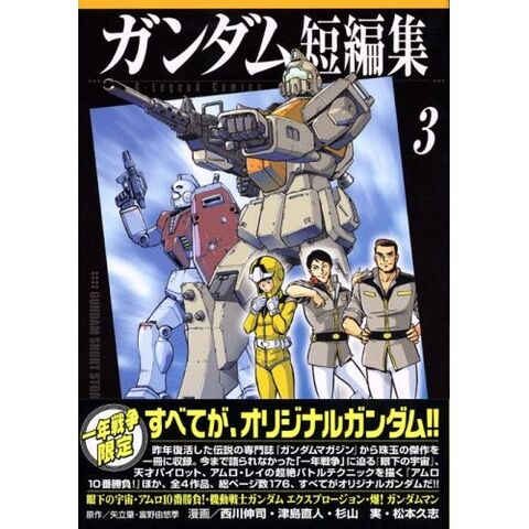 File:Gundam collection of short stories Vol.3.jpg