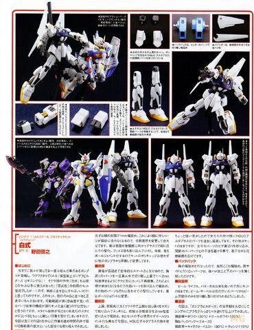 File:HG - MSN-00100 - Byaku Shiki1.jpg