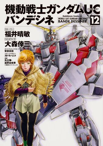 File:Mobile Suit Gundam Unicorn Bande Dessinee Vol. 12.jpg