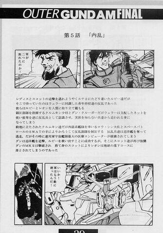 File:Outer Gundam Final 5.jpg
