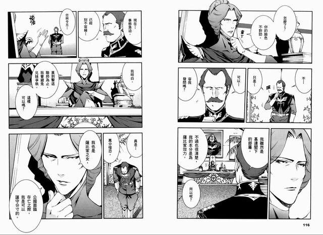 File:Twanning and Kycilia Zabi in manga The Plot to Assassinate Gihren.jpg