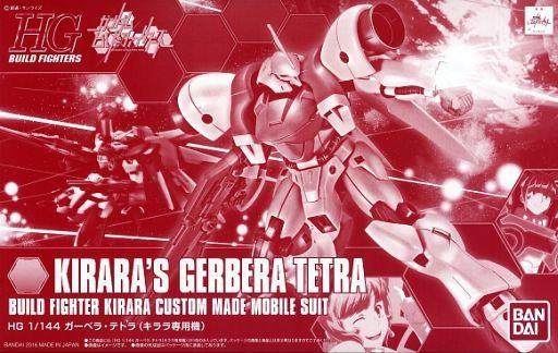 File:HGBG Kirara's Gerbera Tetra.jpg
