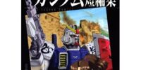 Gundam collection of short stories