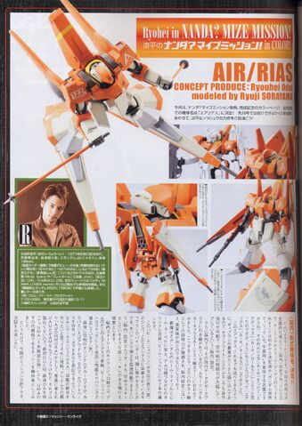 File:Air Rias.jpg