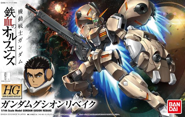 File:HG Gundam Gusion Rebake.jpg