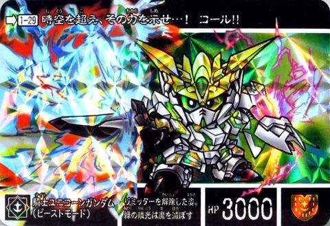 File:Knight Unicorn Beast Mode(Two Princes).jpg