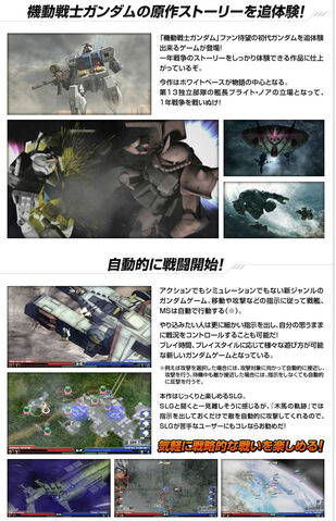 File:Mobile Suit Gundam The Path of the Trojan Horse3.jpg
