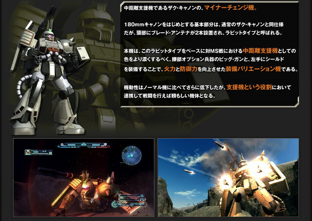 File:Ms-zaku cannon rabbit.jpg