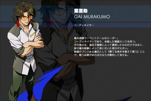 File:Gai Murakumo 004.jpg