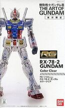 RG Gundam Clear Color Ver. -The Art of Gundam Limited Edition-