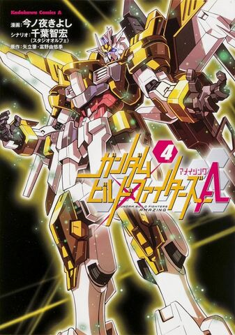 File:Gundam Build Fighters A Vol.4.jpg