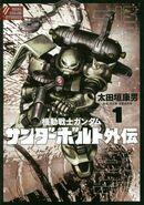 Mobile Suit Gundam Thunderbolt Side Story Vol.1