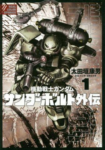 File:Mobile Suit Gundam Thunderbolt Side Story Vol.1.jpg