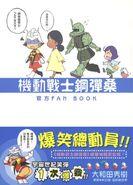 Gundam-san Fan Book