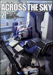 File:Gundam Unicorn Side Story U.C. 0094 Across The Sky - Vol.2.jpg