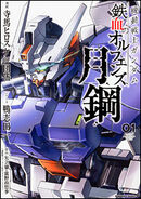 IRON-BLOODED ORPHANS Gekko Vol.1
