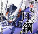 Mobile Suit Gundam IRON-BLOODED ORPHANS Gekko