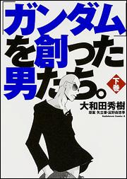 File:The Man who created Gundam Vol.2.jpg