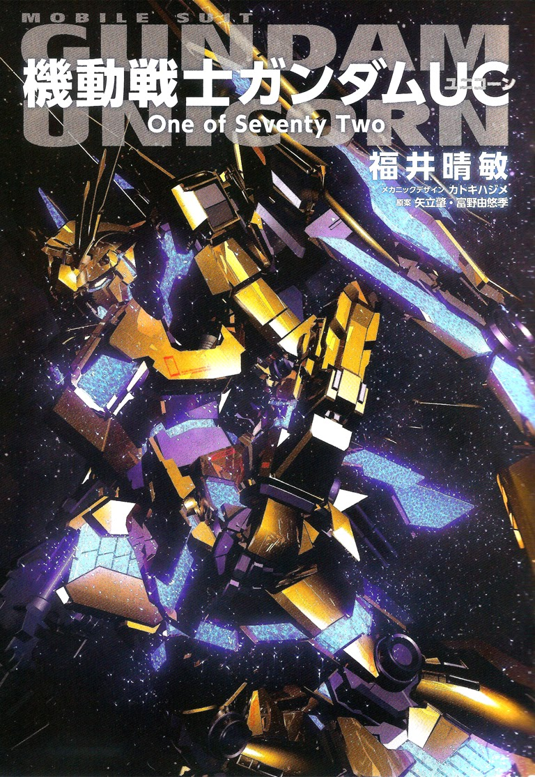 Mobile Suit Gundam Uc One Of Seventy Two The Gundam