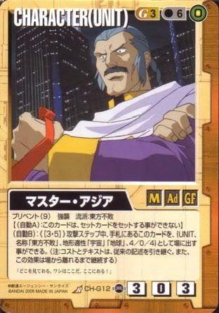 File:Master Asia - Gundam War Card.jpg
