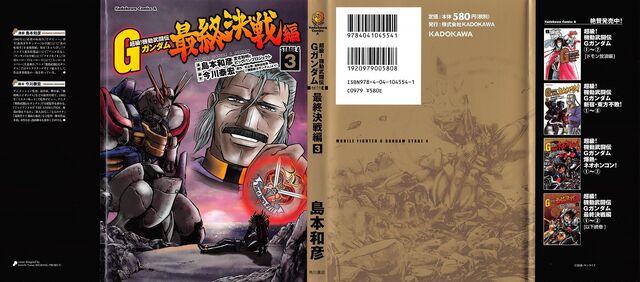 File:Super-class! G Gundam final Battle Vol.3 cover.jpg